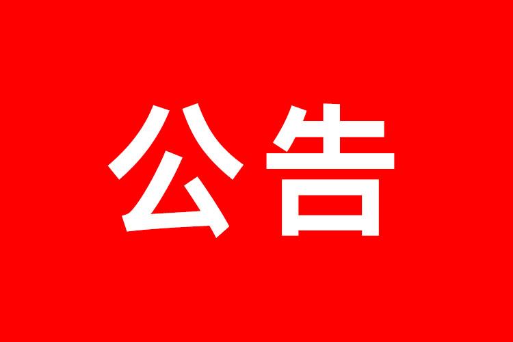 宣威中元节期间禁止在城区主次干道、公共场所、主