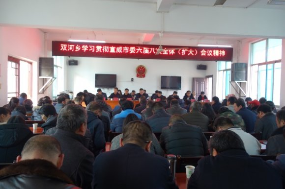 双河乡学习贯彻中共宣威市委六届八次全体(扩大)