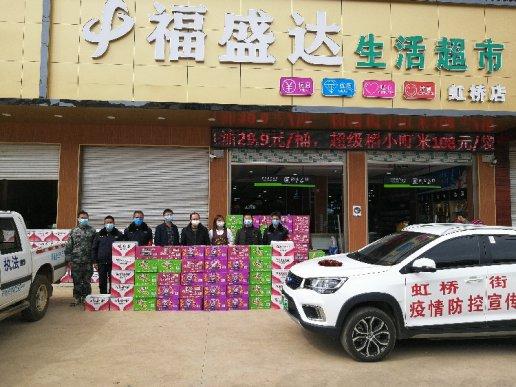 宣威市虹桥街道福盛达超市向疫情防控工作人员捐赠