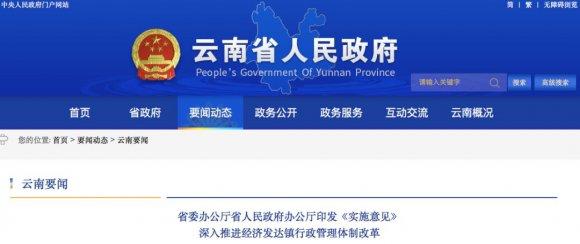 宣威1镇将被打造为云南县域经济社会次中心