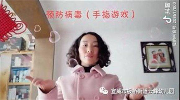 云峰幼儿园:线上乐园,为你开启