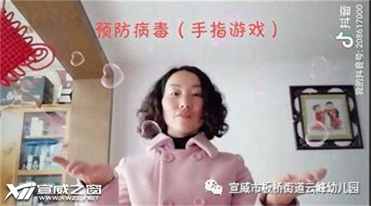 周海霞老师手指游戏.jpg