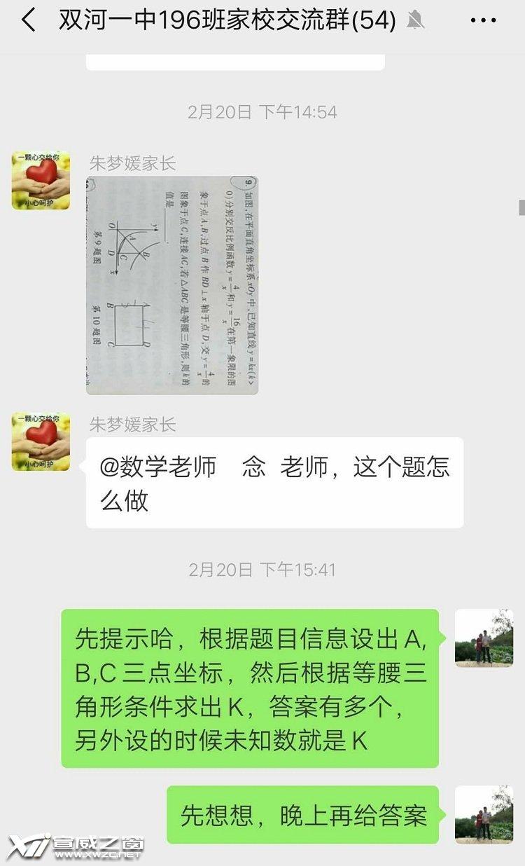 双河乡一中196班线上学习微信群.jpg