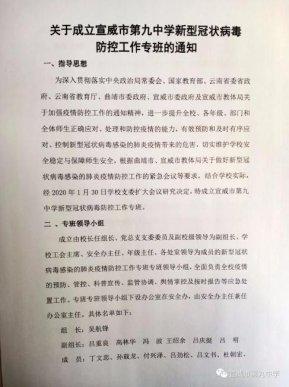 """宣威市第九中学以""""五抓""""促""""五心"""", 用精神文明"""