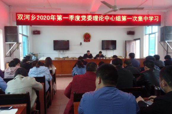 双河乡召开2020年第一季度党委理论学