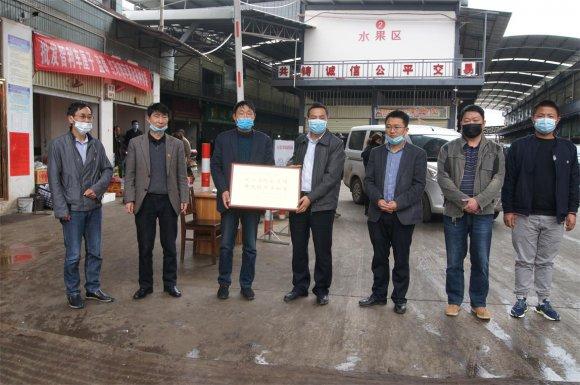 宣威城北水果批发市场捐款助力疫情防控工作