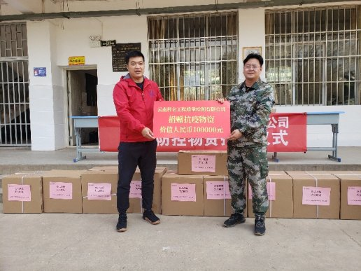 爱心企业向杨柳镇中心学校捐赠10万元疫情防控物资