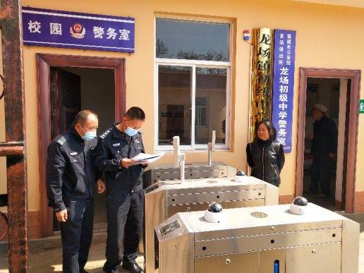 龙场镇组织开展开学前校园安全检查及周边治安隐患