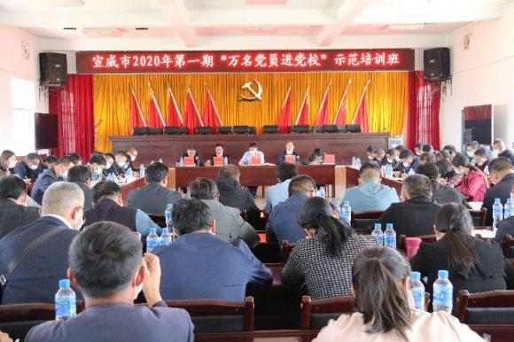 """宣威市2020年第一期""""万名党员进党校""""暨农村党支部"""