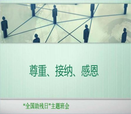 """凤凰街道河东民族完全小学开展 """"关爱残疾儿童""""活"""