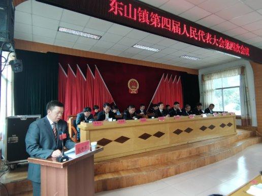宣威市东山镇胜利召开第四届人民代表大会第四次会