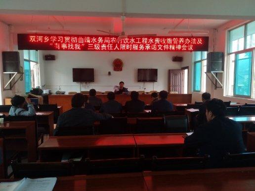 双河乡召开学习贯彻曲靖市水务局农