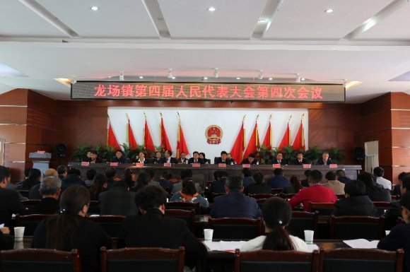 龙场镇召开第四届人民代表大会第四