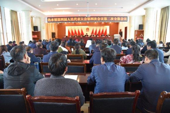 宣威市热水镇召开第四届人民代表大