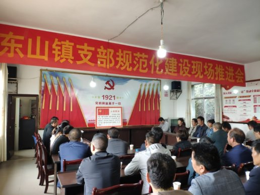 宣威市东山镇召开支部规范化建设现场观摩会