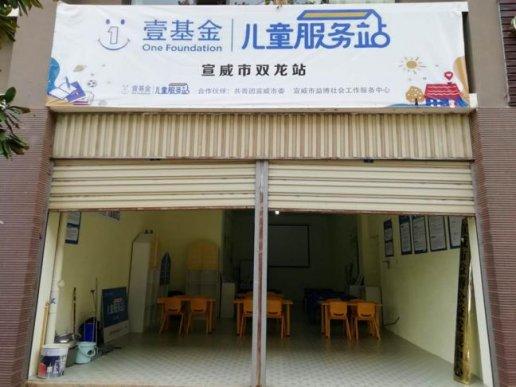 壹基金儿童服务站 宣威双龙社区站 开站招募中