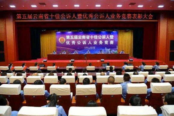 """宣威检察官荣获云南省""""优秀公诉人"""