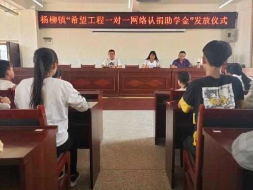 """杨柳镇举行""""希望工程一对一助学"""""""