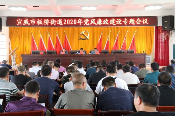宣威:板桥街道召开2020年党风廉政建设专题会议