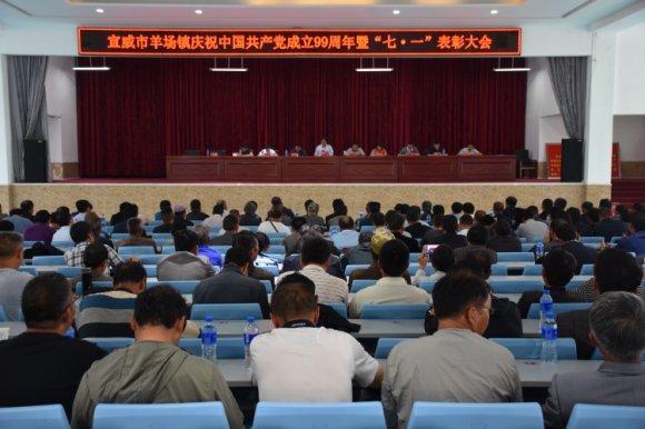 """宣威市羊场镇召开庆祝中国共产党成立99周年暨""""七一"""
