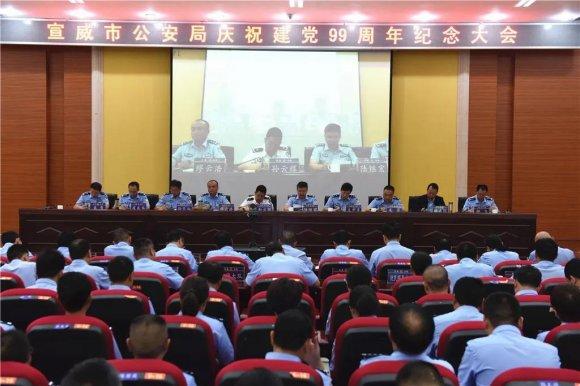 宣威市公安局召开庆祝建党99周年纪念