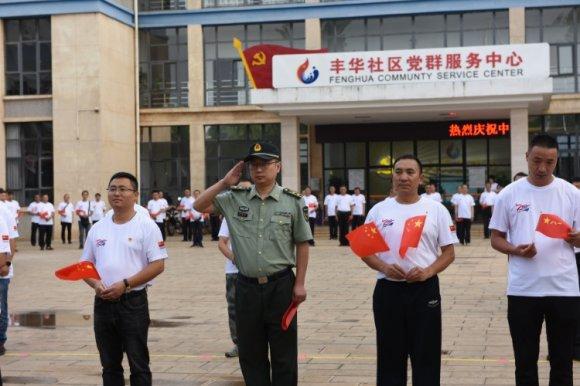 宣威市丰华街道庆祝中国人民解放军