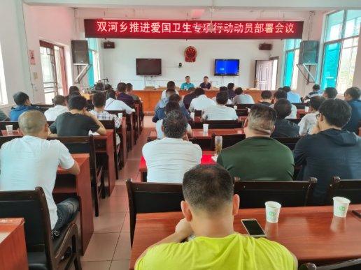 宣威双河乡召开推进爱国卫生专项行