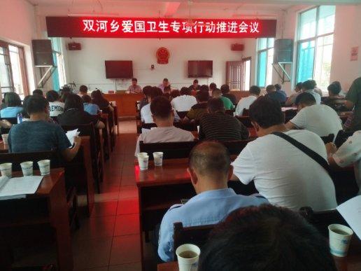 """宣威双河乡:""""五强化""""深入推进爱国卫生专项行动"""