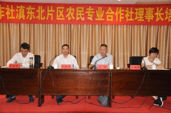 滇东北片区农民专业合作社理事长培