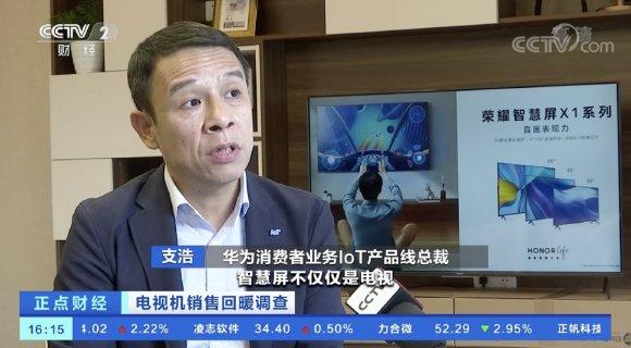 央视报道:智慧屏成彩电行业新趋势