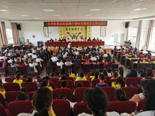 宣威市丰华街道召开庆祝第36个教师节暨教育工作会议