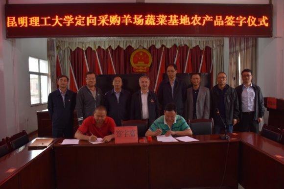 昆明理工大学与宣威市羊场镇签订2