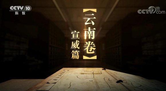 CCTV-10播出大型纪录片《中国影像方志》云南宣威篇