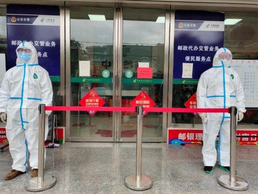 宣威邮政开展新冠肺炎疫情防控应急