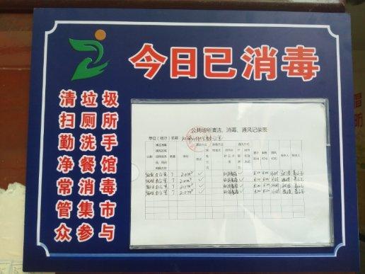 宣威双河乡:公共场所清洁消毒全覆