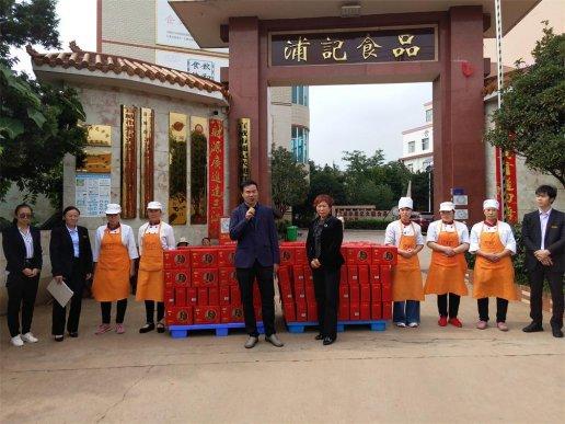 宣威市浦记食品有限公司中秋节送礼