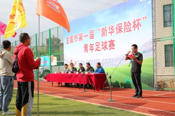 """宣威市第一届 """"新华保险杯""""青年足球赛隆重开幕"""
