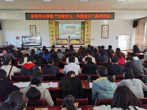 """160余名教师聆听""""为党育人,为国育才""""演讲比赛"""