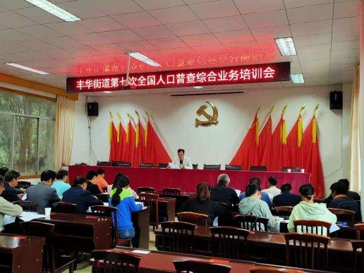 宣威市新南社区召开第七次全国人口