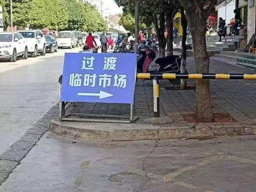 宣威经开区东兴过渡临时农贸市场正