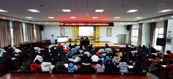 宣威市丰华中心学校学习贯彻党的十