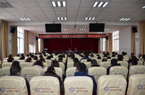 宣威市宛水街道组织召开学习贯彻党