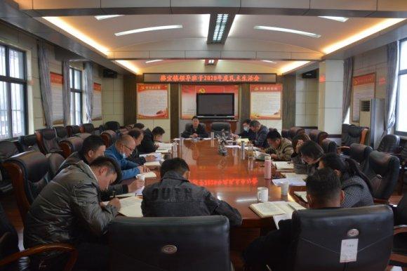 格宜镇领导班子召开2020年度民主生活