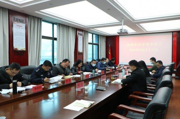 陈黎维到杨柳镇指导2020年度党委领导班子民主生活会
