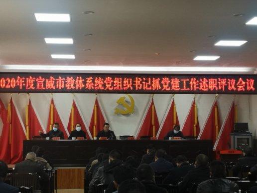 宣威市委教育体育工委召开2020年度党