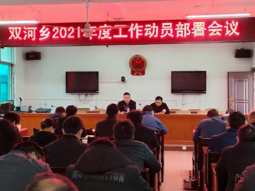 双河乡召开2021年度工作动员部署会