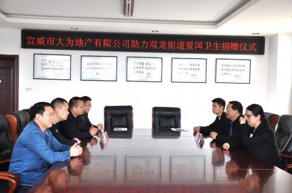 宣威大为房地产开发有限公司二十万元捐款助力创卫