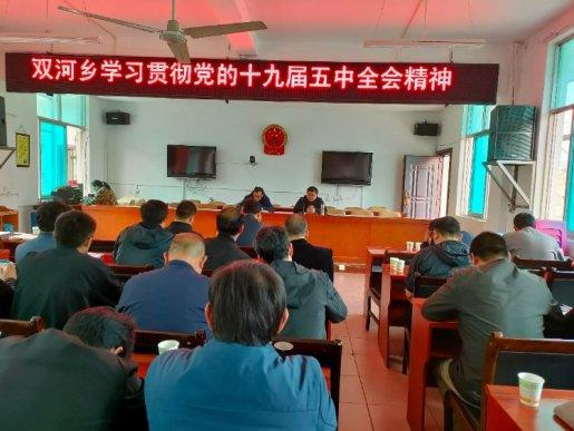 宣威双河乡:深入学习贯彻党的十九