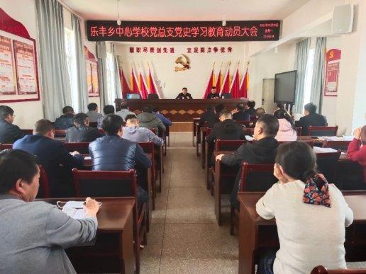 乐丰乡中心学校召开党史学习教育动员大会