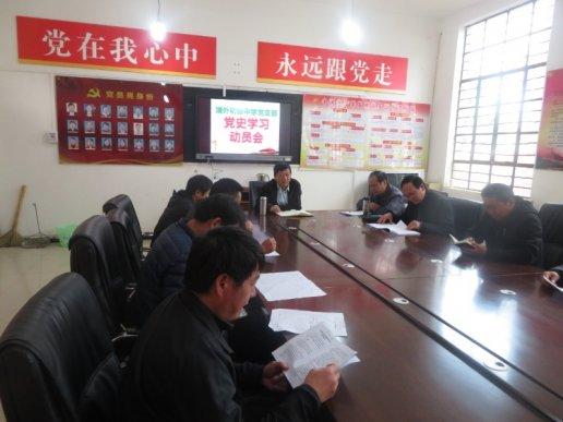 宣威市靖外初级中学党支部召开党史学习教育动员大